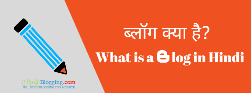 What is a blog in hindi?