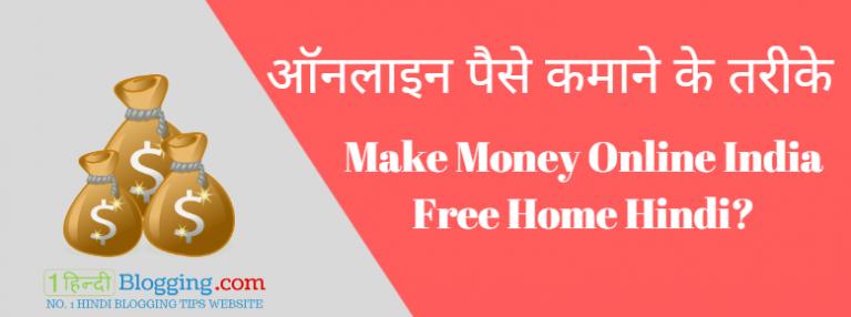 ऑनलाइन पैसे कमाने के तरीके Make Money Online India Free Home Hindi?