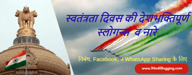 independence day quotes, naare, slogans and ptatrotic facebook and whatsaap status update idea 15 august