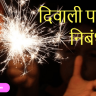 diwali par nibandh in hindi wishes essay ecofriendly dipawali tips wallpapers